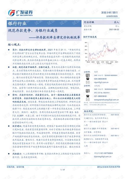 20210622-广发证券-银行行业评存款利率自律定价机制改革:规范存款竞争,为银行业减负.pdf
