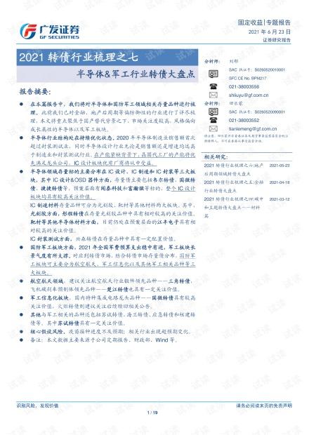 20210623-广发证券-2021转债行业梳理之七:半导体&军工行业转债大盘点.pdf