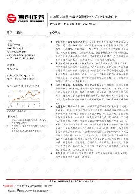 20210623-首创证券-电气设备行业深度报告:下游需求高景气带动新能源汽车产业链加速向上.pdf