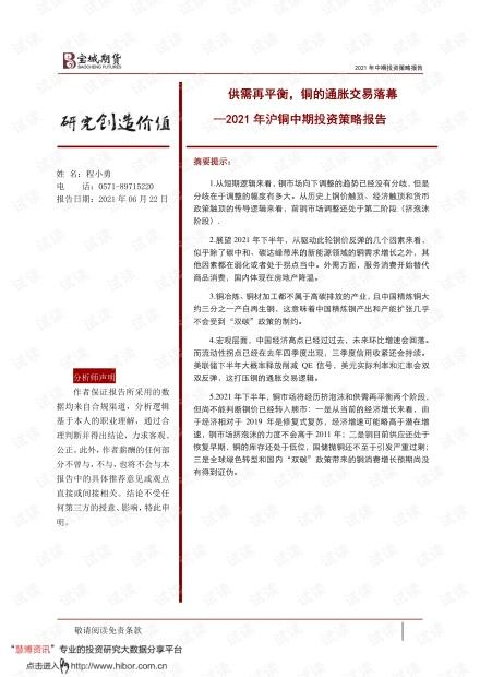 20210622-宝城期货-2021年沪铜中期投资策略报告:供需再平衡,铜的通胀交易落幕.pdf