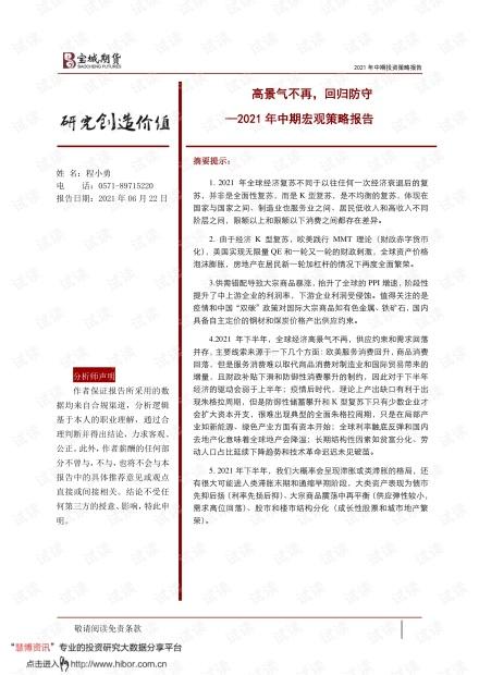 20210622-宝城期货-2021年中期宏观策略报告:高景气不再,回归防守.pdf