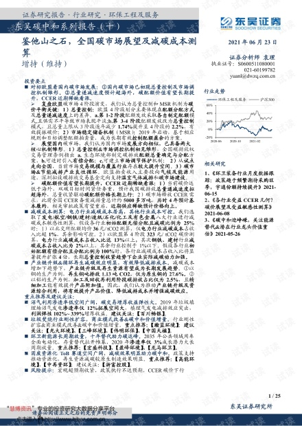 20210623-东吴证券-环保工程及服务行业碳中和系列报告(十):鉴他山之石,全国碳市场展望及减碳成本测算.pdf