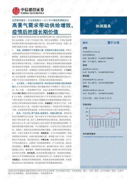 20210623-中信建投-休闲服务行业2021年中期投资策略报告:高景气需求带动供给增效,疫情后把握长期价值.pdf