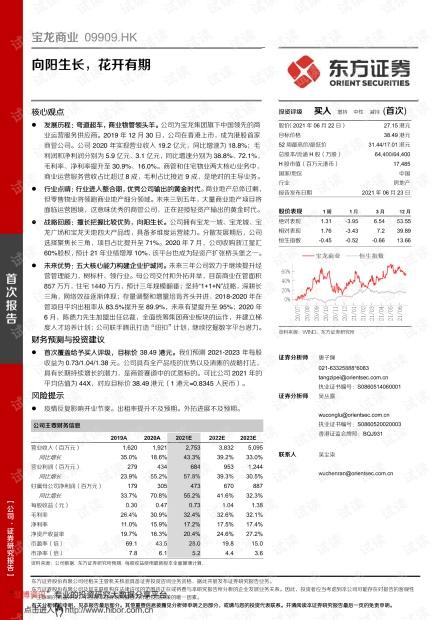 20210623-东方证券-宝龙商业-9909.HK-向阳生长,花开有期.pdf