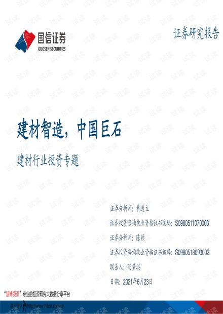 20210623-国信证券-建材行业投资专题:建材智造,中国巨石.pdf