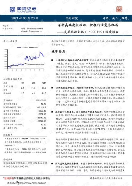 20210623-国海证券-复星旅游文化-1992.HK-深度报告:深耕高端度假旅游,把握行业复苏机遇.pdf
