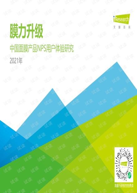 2021H1中国面膜产品NPS用户体验研究.pdf