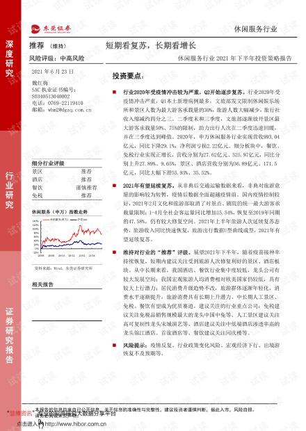 20210623-东莞证券-休闲服务行业2021下半年投资策略:短期看复苏,长期看增长.pdf
