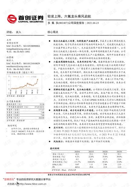 20210623-首创证券-多氟多-002407-公司深度报告:轻装上阵,六氟龙头乘风启航.pdf
