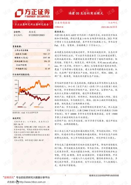 20210623-方正证券-计算机行业:鸿蒙OS生态的商业模式.pdf