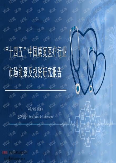 """20210623-中商产业研究院-""""十四五""""中国康复医疗行业市场前景及投资研究报告.pdf"""