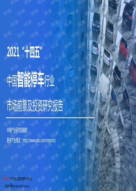 """20210623-中商产业研究院-2021""""十四五""""中国智能停车行业:市场前景及投资研究报告.pdf"""