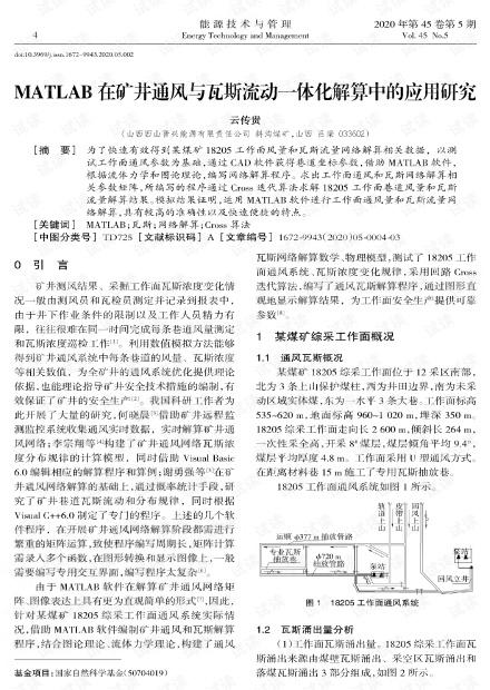 MATLAB在矿井通风与瓦斯流动一体化解算中的应用研究.pdf