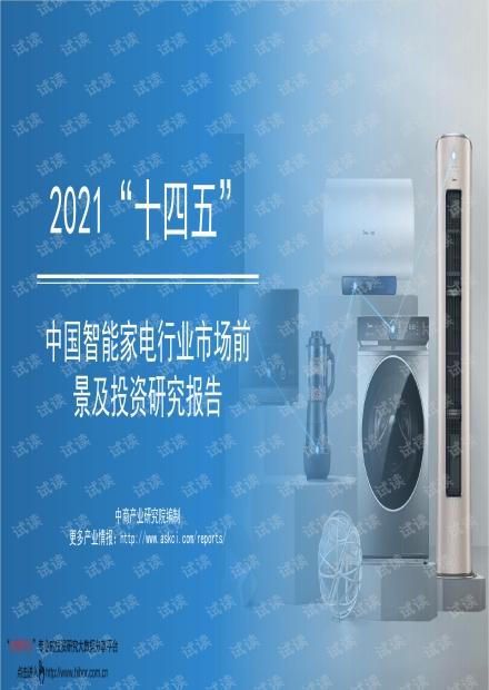 """20210623-中商产业研究院-2021""""十四五""""中国智能家电行业市场前景及投资研究报告.pdf"""
