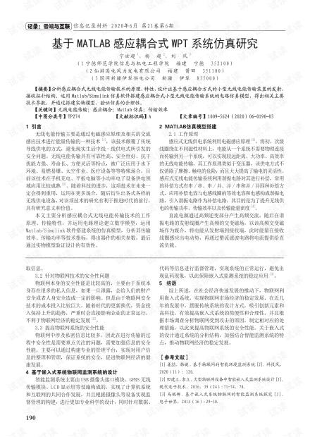 基于MATLAB感应耦合式WPT系统仿真研究.pdf
