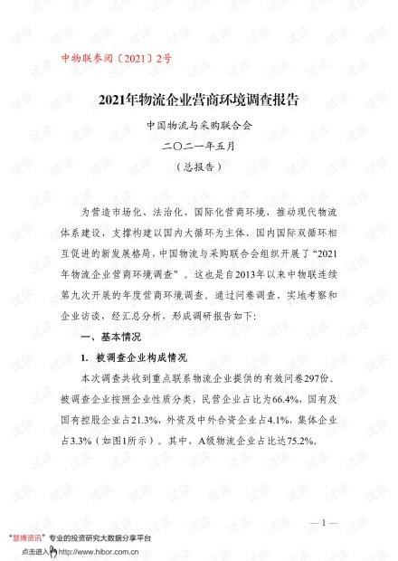 20210531-中国物流与采购联合会-物流行业:2021年物流企业营商环境调查报告.pdf