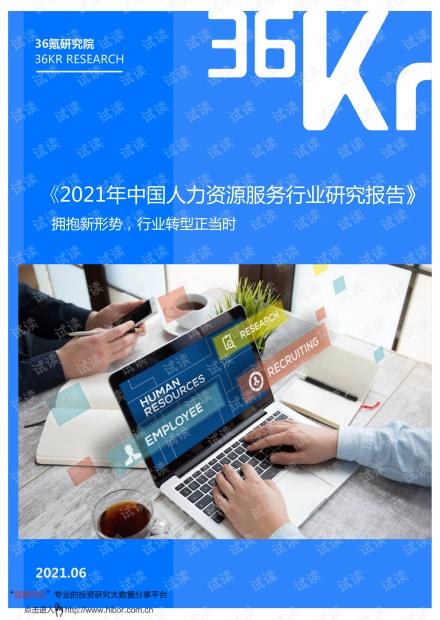 20210623-36氪研究院-2021年中国人力资源服务行业研究报告:拥抱新形势,行业转型正当时.pdf