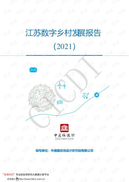20210623-中通服设计-江苏数字乡村发展报告(2021).pdf