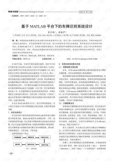 基于MATLAB平台下的车牌识别系统设计.pdf