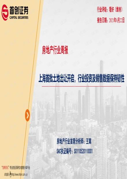 20210622-首创证券-房地产行业周报:上海首批土地出让开启,行业投资及销售数据保持韧性.pdf