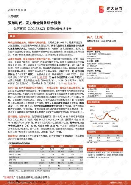 20210623-光大证券-先河环保-300137-投资价值分析报告:双碳时代,发力碳全链条综合服务.pdf