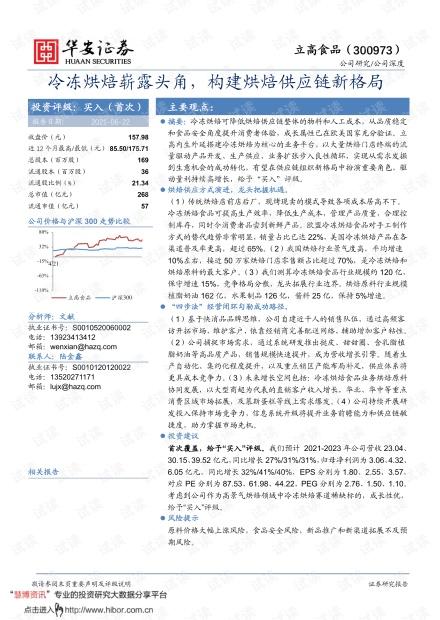 20210623-华安证券-立高食品-300973-冷冻烘焙崭露头角,构建烘焙供应链新格局.pdf
