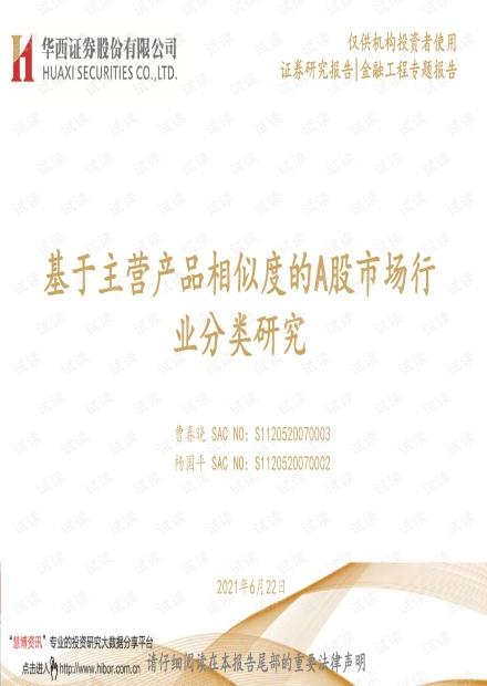 20210622-华西证券-金融工程专题报告:基于主营产品相似度的A股市场行业分类研究.pdf