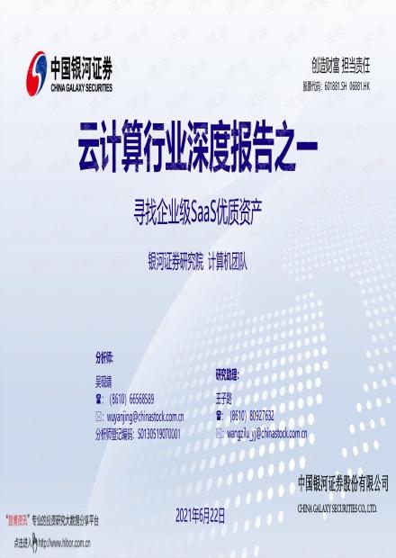 20210622-银河证券-云计算行业深度报告之一:寻找企业级SaaS优质资产.pdf
