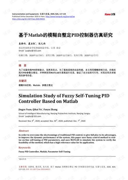 基于Matlab的模糊自整定PID控制器仿真研究.pdf