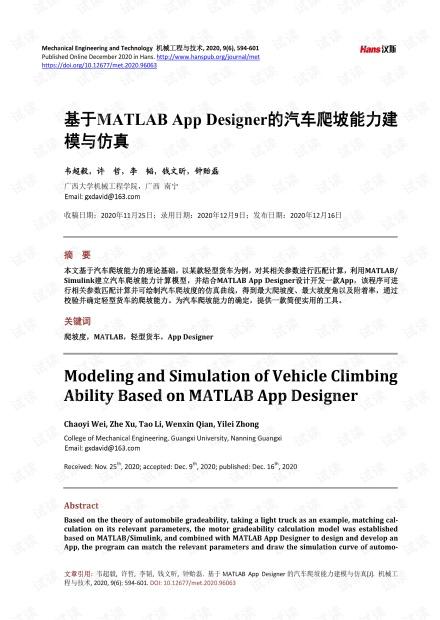 基于MATLAB App Designer的汽车爬坡能力建模与仿真.pdf
