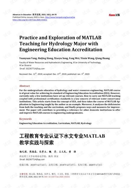 工程教育专业认证下水文专业MATLAB教学实践与探索.pdf