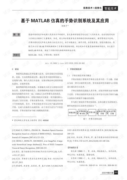 基于MATLAB仿真的手势识别系统及其应用.pdf