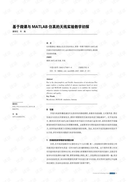 基于微课与MATLAB仿真的天线实验教学初探.pdf