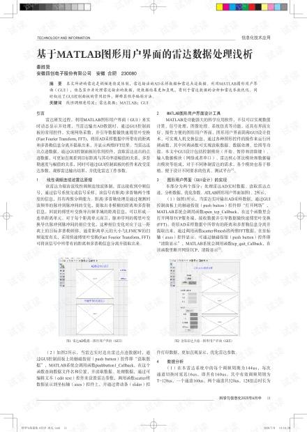 基于MATLAB图形用户界面的雷达数据处理浅析.pdf
