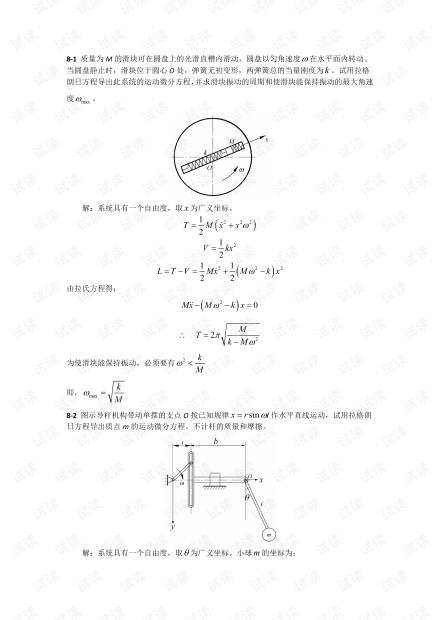 《理论力学》课后习题答案.pdf