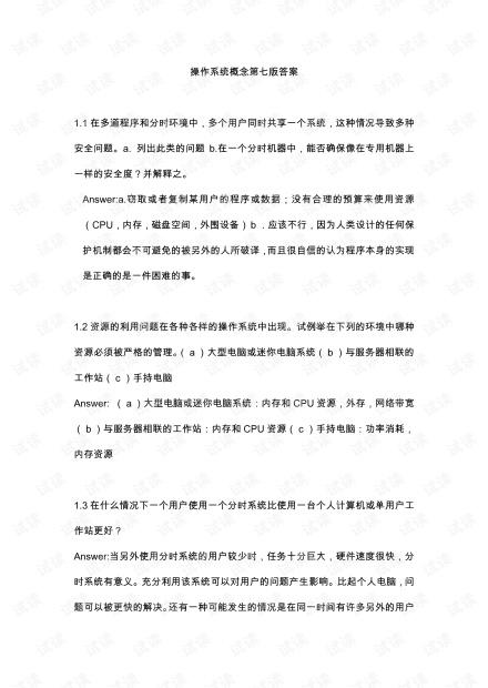 操作系统概念-7-习题答案.pdf