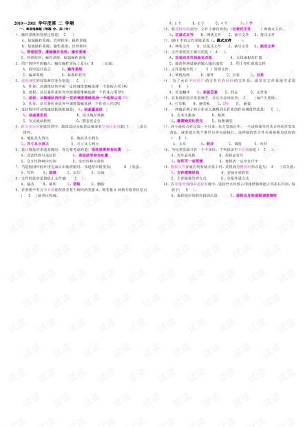 大连理工大学《计算机操作系统》期末复习试卷.pdf