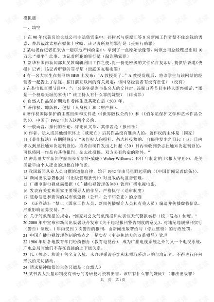 大学生《传播法规与伦理》期末复习习题汇总.pdf
