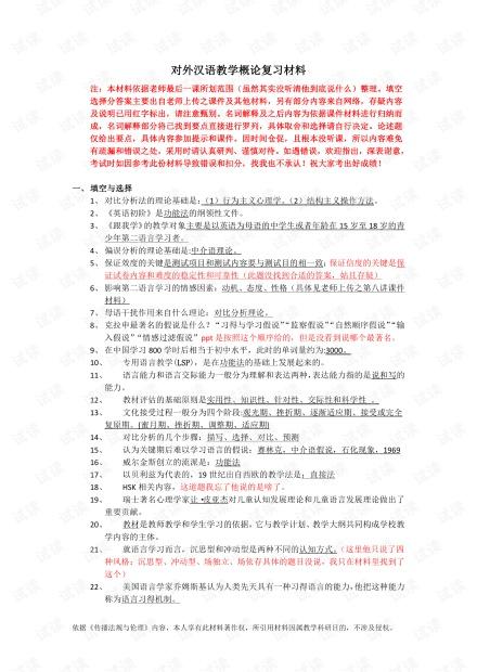 大学生《对外汉语概论》期末复习资料.pdf