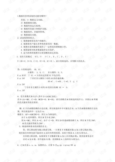 大学生《数据库》简答题.pdf