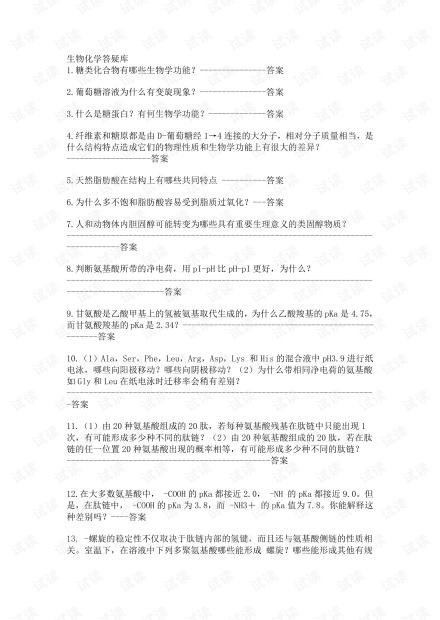 大学生生物化学答疑库.pdf