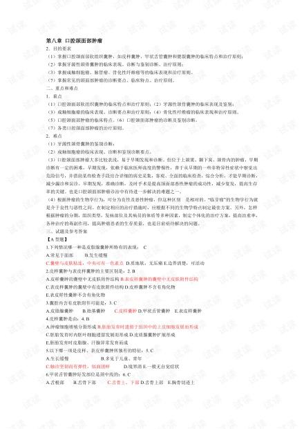 华西口腔医学院《外科》期末复习知识点总结.pdf