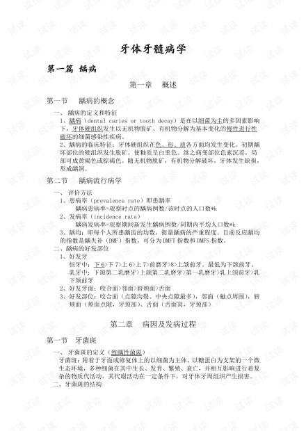 华西口腔医学院《牙体牙髓病学》--期末复习资料汇总.pdf