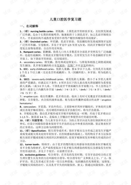华西口腔医学院--儿童口腔医学-期末复习知识点总结.pdf