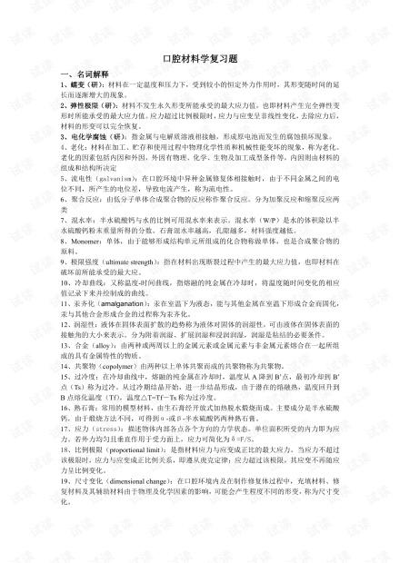 华西口腔医学院-口腔材料学--期末复习知识点总结.pdf