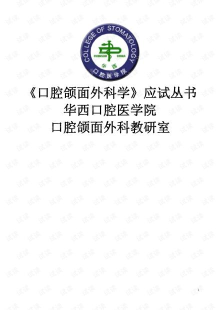 华西口腔医学院-口腔颌面外科学-期末题库.pdf