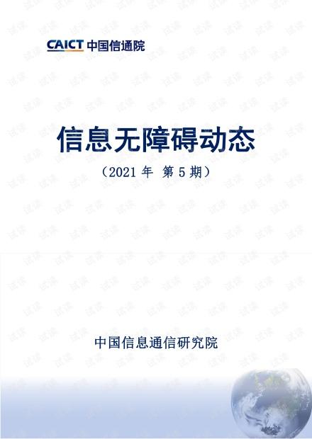 信息无障碍动态(2021年第5期).pdf