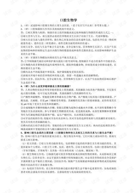 华西口腔医学院--微生物大题--期末复习知识点总结.pdf
