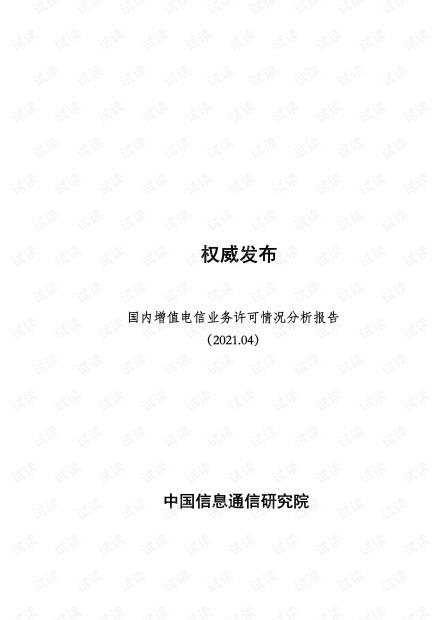 国内增值电信业务许可情况分析报告(2021.04).pdf