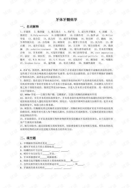 华西口腔医学院--牙体牙髓复习题-期末复习资料.pdf
